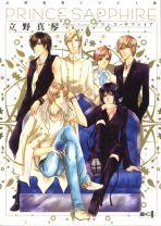 Prince Sapphire - Artbook