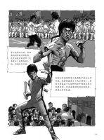 Meine 80er Jahre - Eine Jugend in Taiwan